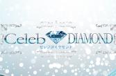 福岡デリヘル求人【セレブダイヤモンド】